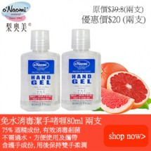 o'Naomi Hand Gel Set of 2