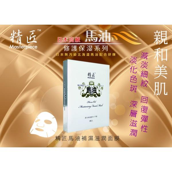 精匠馬油補濕滋潤面膜1盒(5片)